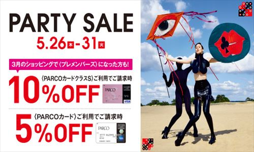 PARCO☆PARTY SALE10%OFF