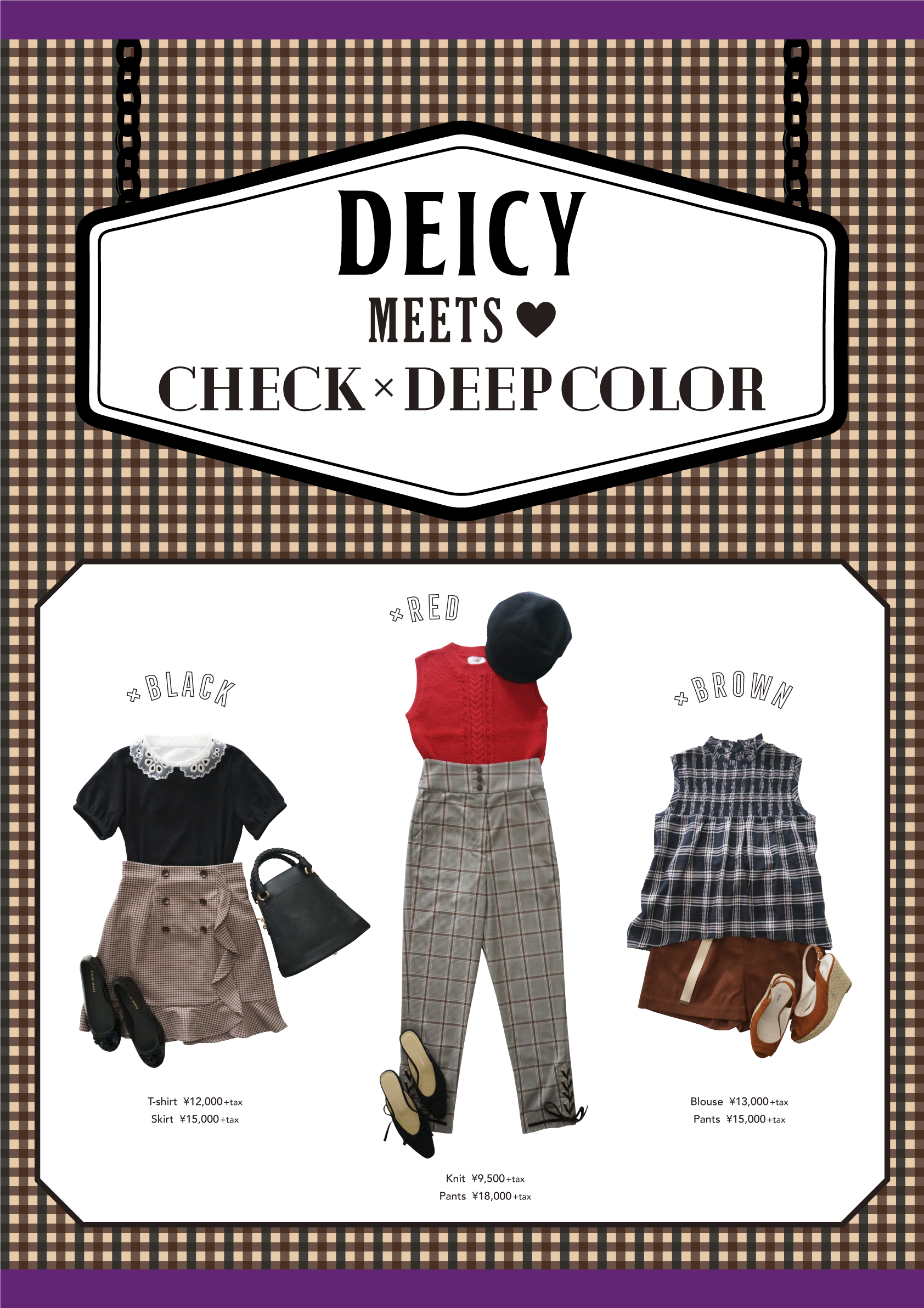 DEICY MEETS♥CHECK×DEEPCOLOR