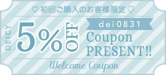 【お1人様1回限り有効】5%OFF Coupon Present♡
