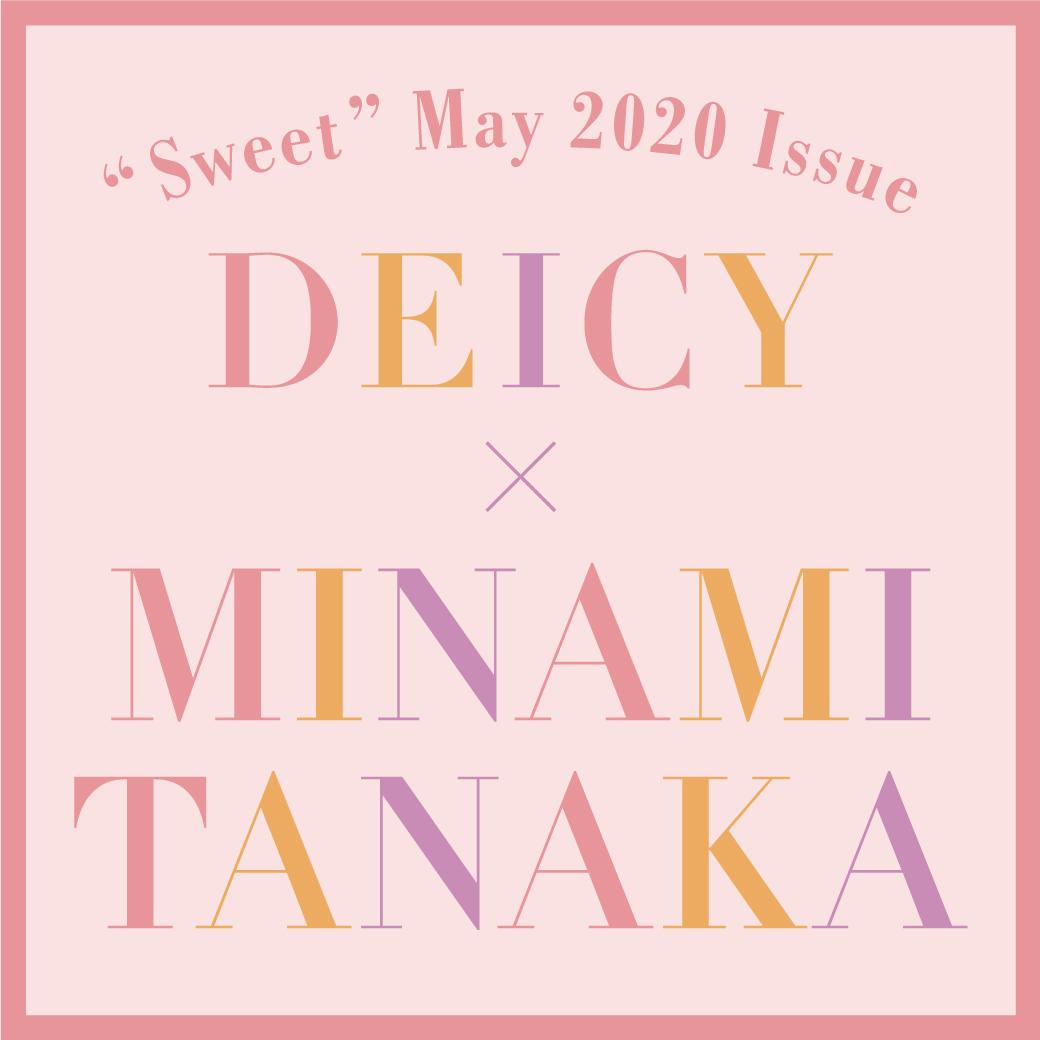 sweet5月号掲載 DEICY×MINAMI TANAKA