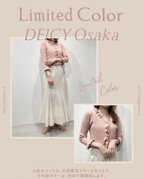 大阪限定カラー